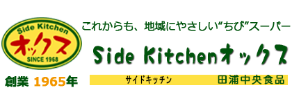 Side Kitchen オックス